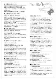 なぎさコンサート2018-02
