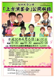 上方演芸会(表)