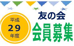 29_tomonokai_ai