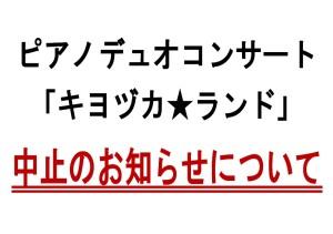 【アイキャッチ】キヨヅカ中止