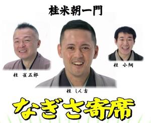 なぎさ寄席(020111)ai