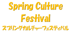 スプリングカルチャーフェスティバルあいきゃっち
