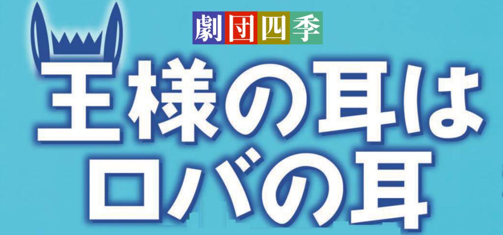 劇団四季(サムネ)