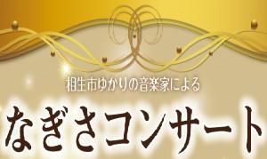 nagisaconcert2019 - アイキャッチ