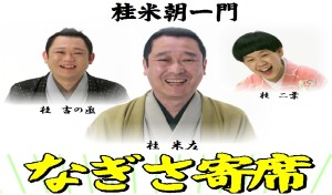 nagisayose_3rd_アイキャッチ